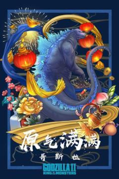 Godzilla nel poster con ideaogrammi cinesi