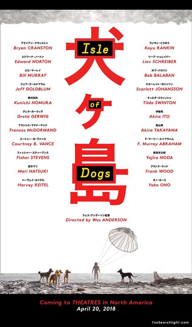 Poster ufficiale del film Isle of Dogs