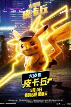 Il topo elettrico nel character poster di Detective Pikachu