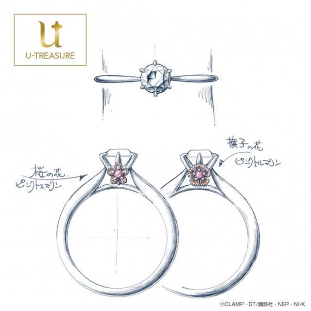 Il fiore di ciliegio evocato dal nome della protagonista (Sakura) nel design dell'anello