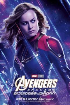 Captain Marvel / Carol Danvers in un character poster internazionale