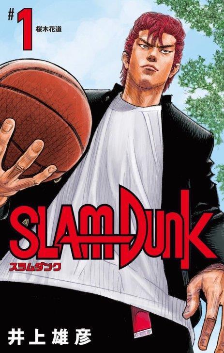 La copertina del primo volume della Slam Dunk Shinsou Seihenban