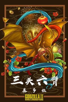 Ghidorah nel poster con ideaogrammi cinesi