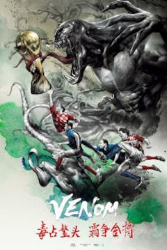 Venom vs il calcio nel poster speciale cinese
