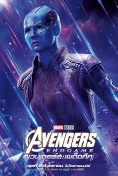 Nebula in un character poster internazionale