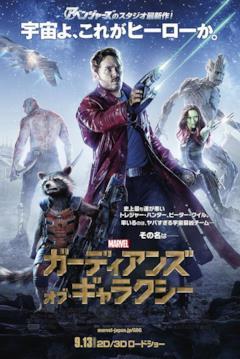 I Guardiani della Galassia nella locandina giapponese