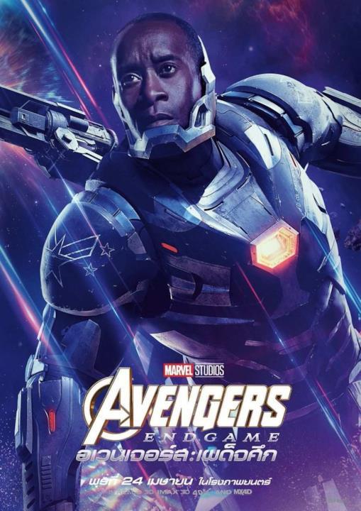 Character poster di Avengers: Endgame dedicato a War Machine