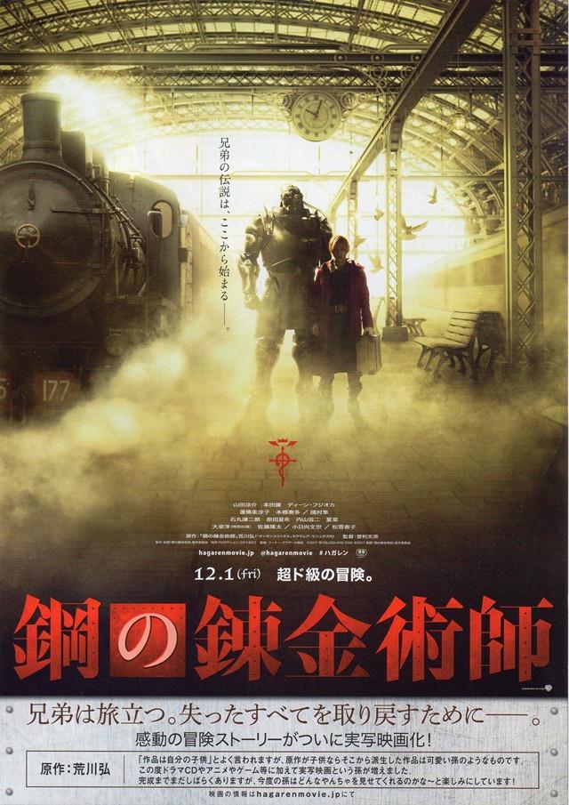 Al ed Ed nel poster giapponese di Fullmetal Alchemist