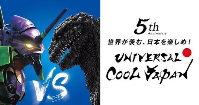 Annuncio dell'evento Godzilla vs Evangelion
