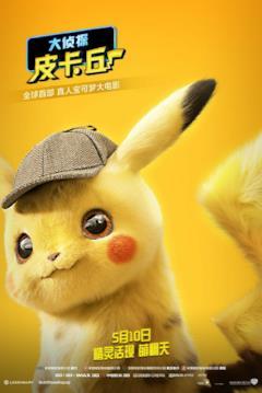 Il simpatico Detective Pikachu