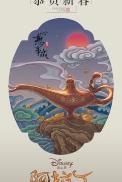 La lampada nel poster di Aladdin per il Capodanno Cinese