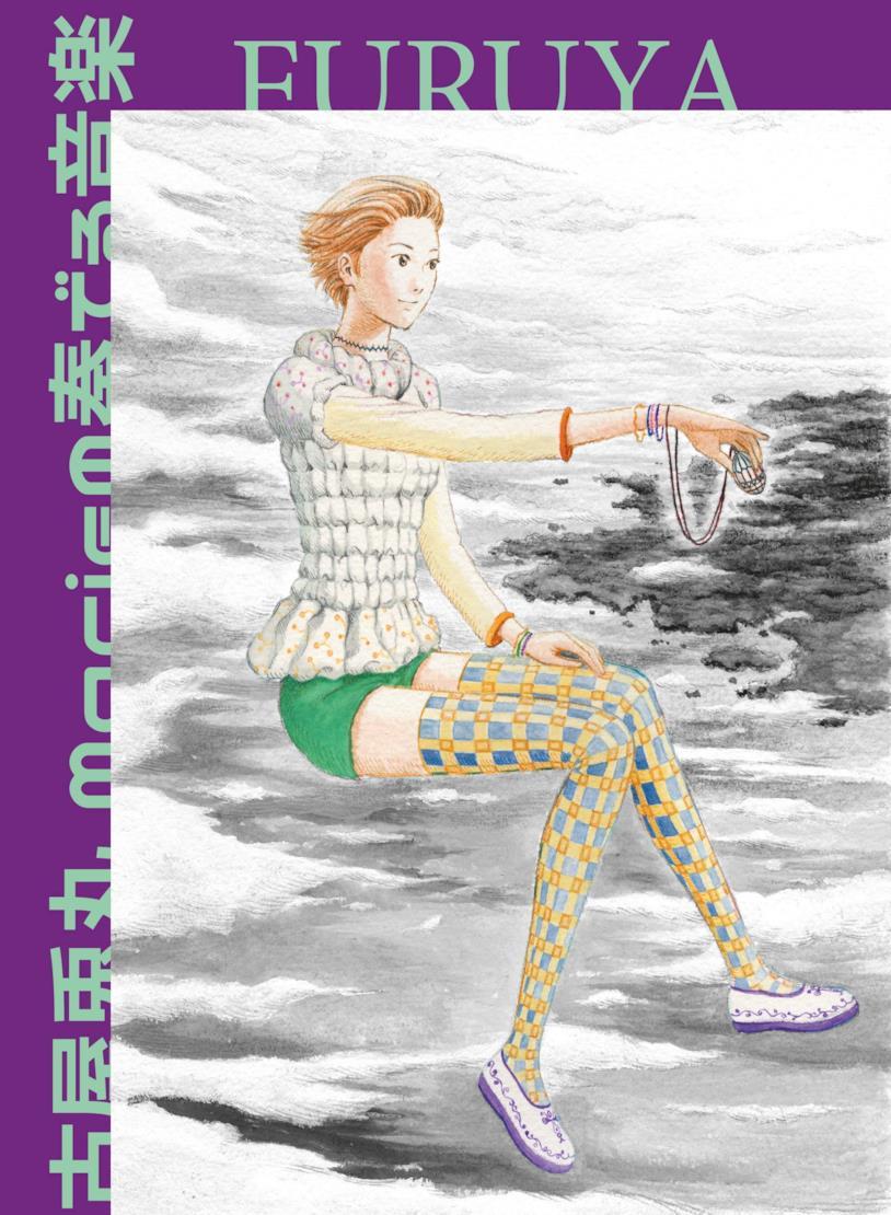La musica di Marie, al copertina