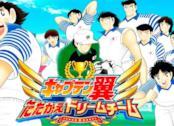 La copertina ufficiale di Captain Tsubasa: Dream Team