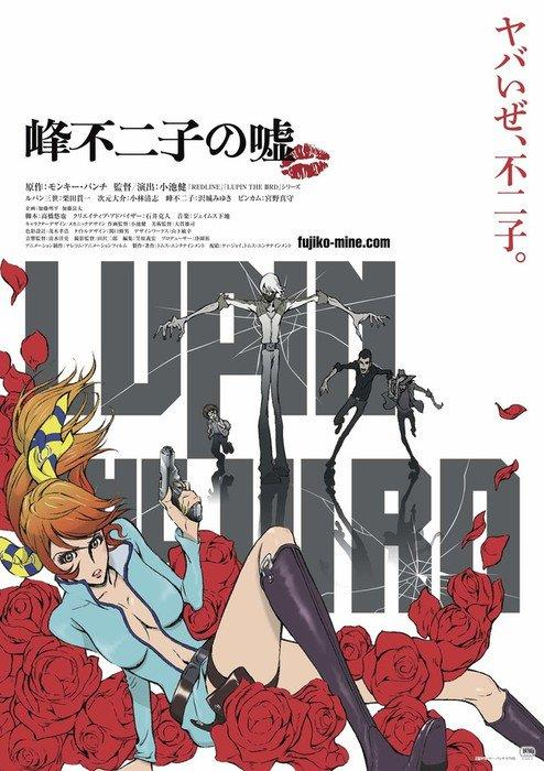 Poster Fujiko Mine no Uso