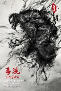 Venom in fumo nero nel poster speciale cinese