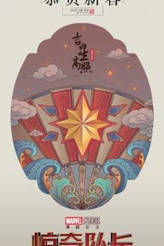 Il simbolo di Captain Marvel nel poster per il capodanno cinese