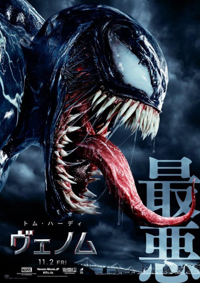 Il poster giapponese di venom