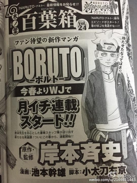 Shonen Jump rivela le prime immagini promozionali di Boruto
