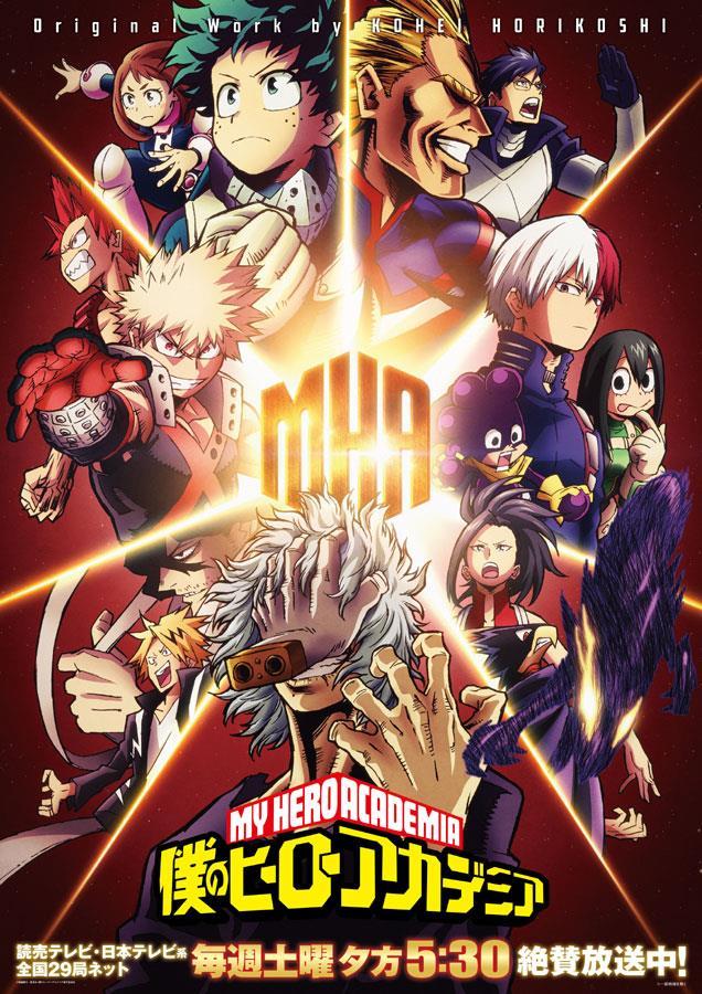L'epico poster di My Hero Academia si ispira a Avengers: Infinity War