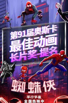 Tutti gli Spider-eroi nel poster cinese di Un nuovo universo