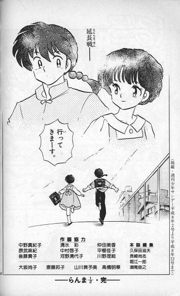 Ultima pagina del manga