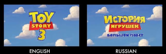Il logo originale di Toy Story 3 a confronto con quello russo