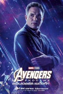 Bruce Banner / Hulk in un character poster internazionale