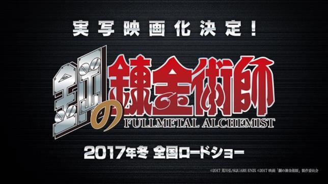 Il logo del live-action di Fullmetal Alchemist in arrivo nel 2017