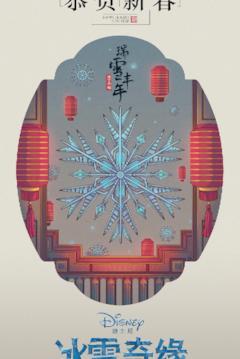 Un fiocco di neve di Frozen 2 nel poster del Capodanno Cinese 2019