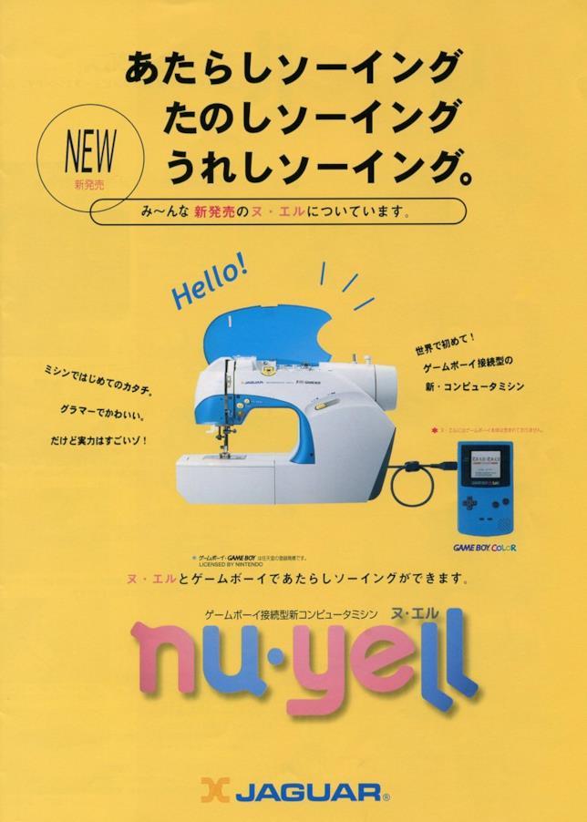 Una pagina pubblicitaria per la macchina da cucire per il Game Boy