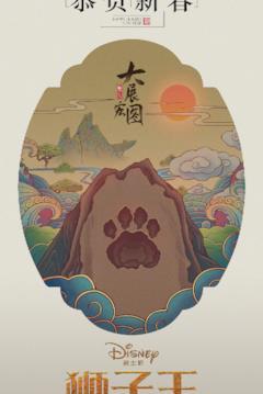 L'impronta di Simba nel poster de Il re leone per il capodanno cinese