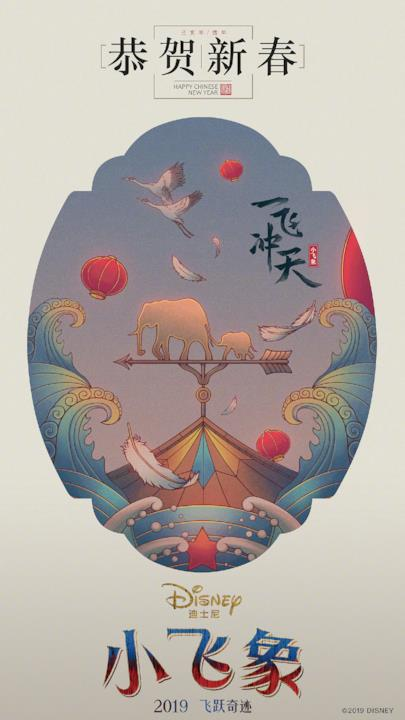 Due elefanti nel poster per il Nuovo Anno cinese del live-action Dumbo