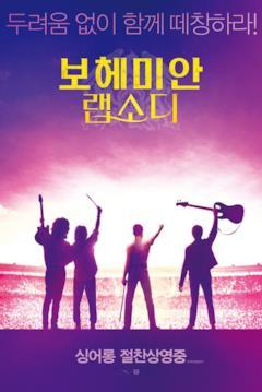 Il teaser poster coreano coi Queen in Bohemian Rhapsody