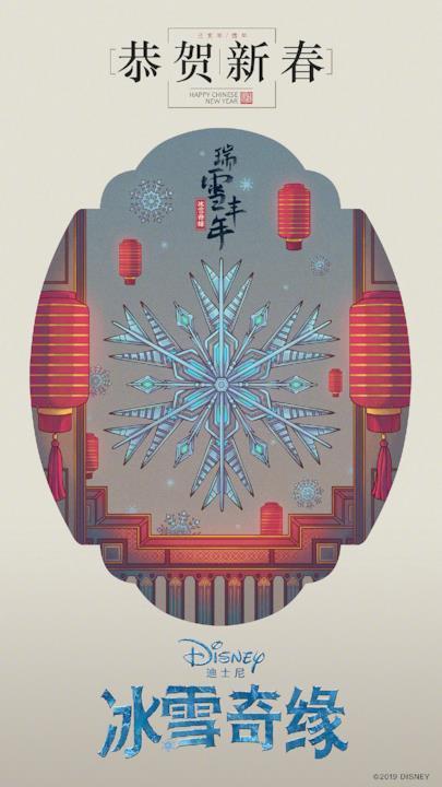 Il simbolo del ghiaccio nel poster per il Nuovo Anno cinese di Frozen 2