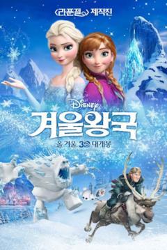 I protagonisti di Frozen nel poster coreano del film