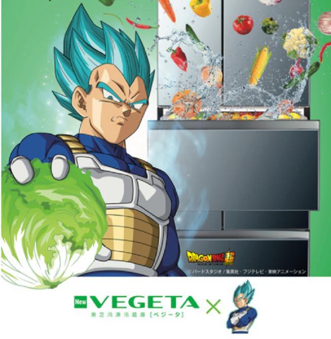 Vegeta pubblicità frigo